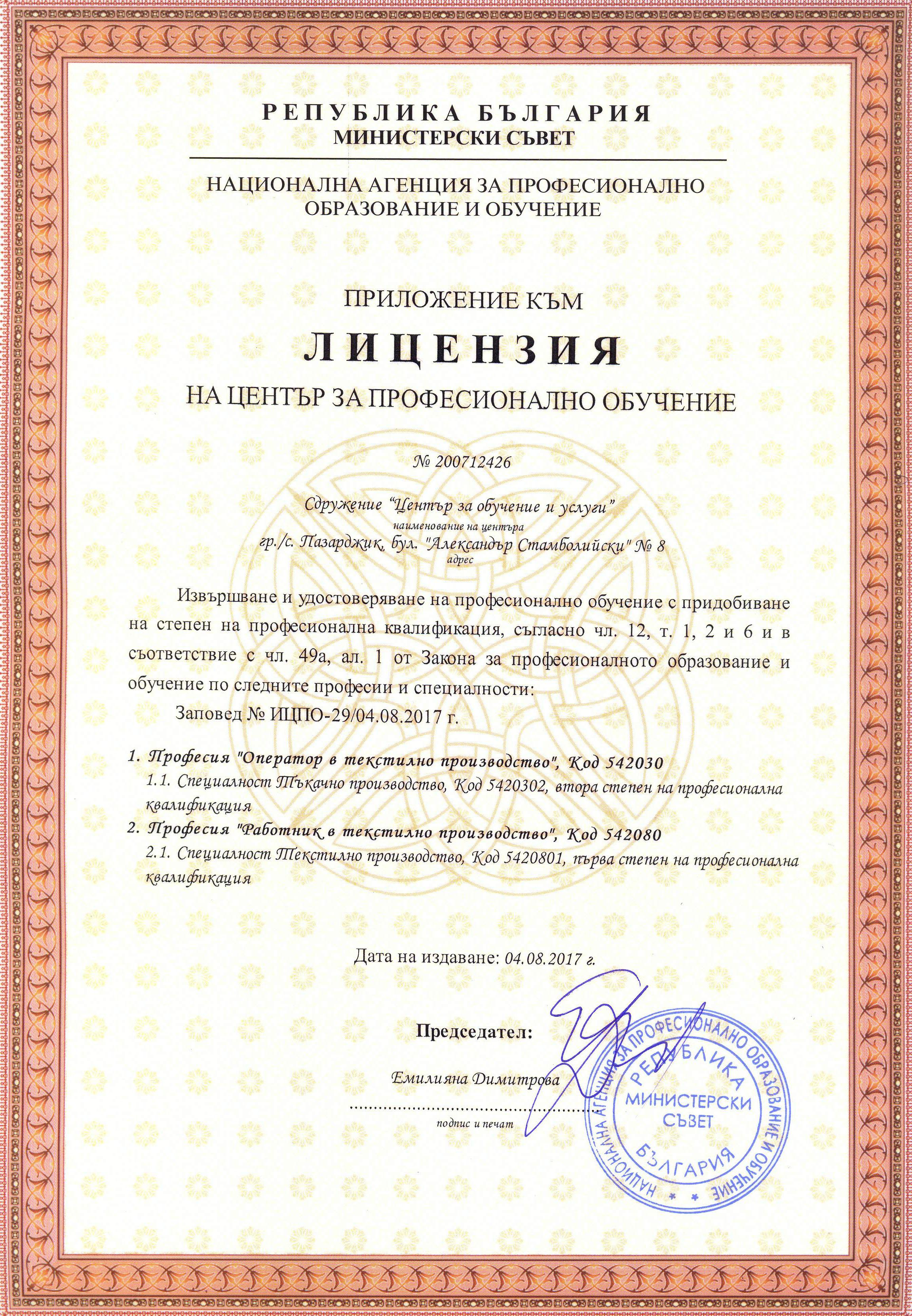 Dokument Licenziya